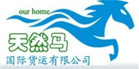 广州天然马国际货运代理威尼斯平台登陆Logo