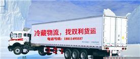 北京双利货运有限公司Logo