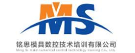 深圳铭思模具数控技术培训有限公司Logo