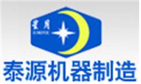 无锡泰源机器制造有限公司Logo