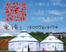 蒙古包帳篷廠 蒙古包廠家價格 04444