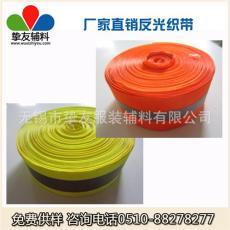 供应反光带 织带反光条 箱包反光带 高品质