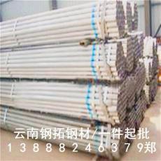蒙自鍍鋅管批發銷售點/昆明圓鋼管訂購