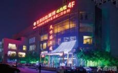 西安北京亞辰涮烤自助涮烤餐飲培訓加盟