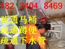 太原東崗路疏通下水道 疏通坐便 疏通馬桶