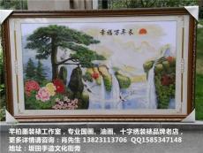 深圳專業傳統手工書畫 油畫 十字繡等裝裱框