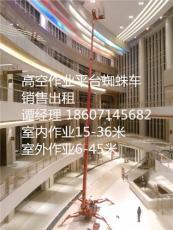 湖北武汉6-36米曲臂蜘蛛式高空作业车出租