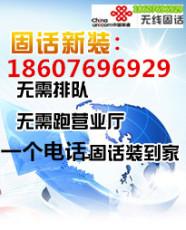 东莞长安无线固话专卖店 长安无线座机申请