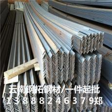 角钢厂家有哪些 昆明角钢型材价格