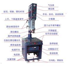 天津塑料焊接设备 超音波塑料焊接机 超声波
