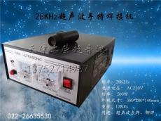 天津超声波手持焊接机 超声波点焊机 超音波