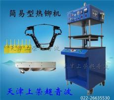 天津热熔机 天津热铆机 塑料焊接机