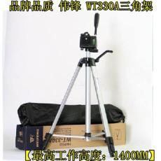 正品偉峰 WT-330A輕型單反三腳架數碼相機架