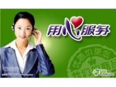 南通崇川区方太热水器售后服务客服电话