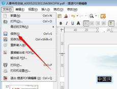 pdf文档怎么修改比较好