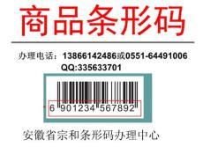 宿州办理商品条码地点 条形码申请价格流程