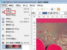 如何编辑修改pdf文件内容