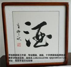 深圳龍崗產業園書畫裝裱 龍崗裱字畫框公司