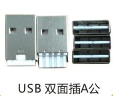 A公USB 雙面插 霧錫 焊線式銅殼 RoHS