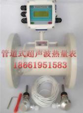 贵州贵阳DN200管道式超声波热量表