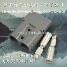 120A汽車端子接插件 120A汽車接插件端子
