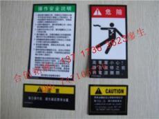 东莞塘厦机械铭牌 警告标签 操作说明