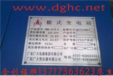 東莞長安鋁制銘牌 長安機械銘牌 設備面板