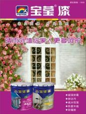油漆廠家免費代理*首選廣東寶瑩漆品牌