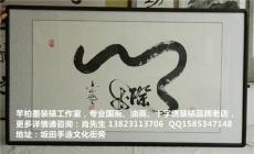 深圳南山區油畫配框 剪紙裝裱 十字繡配框