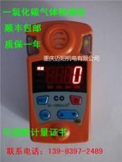 重庆一氧化碳CO单一气体检测仪价格