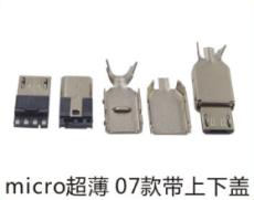 MICRO USB 4P公頭 環保ROHS認證 帶鐵套
