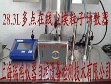 大流量在線懸浮粒子多點監測系統泓瑞源廠家