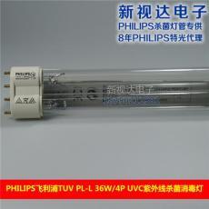 飞利浦紫外线杀菌灯TUV PL-L 36W/4P