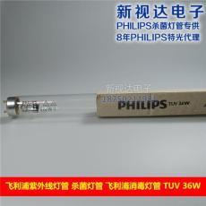 飞利浦紫外线消毒灯管TUV 36W G36 T8 40W