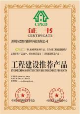 廣州辦理榮譽證書