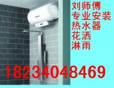 太原学府街安装浴霸热水器公司 马桶维修
