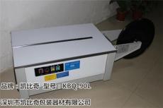 KBQ-90L台式打包机用途