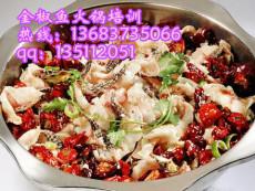 金椒魚火鍋培訓四川麻椒魚火鍋加盟
