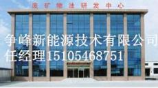淄博有危險廢物經營許可證的廠家