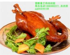 徐州去哪学习香酥童子鸡做法油炸童子鸡加盟