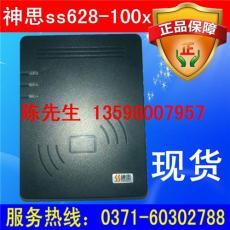 河南神思身份證閱讀器神思ss628-100x供應