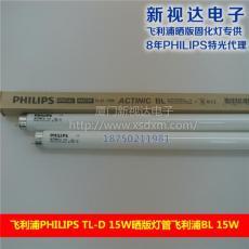 飞利浦TL-D 15W BL紫外线UVA晒版固化诱蚊灯