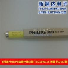 飞利浦防紫外线灯管TL-D18W/16黄光安全灯管