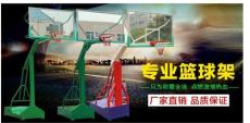 济南厂家推荐最常用的篮球架 篮球架款式