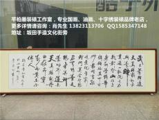 深圳裝裱國畫字畫框 裝飾畫框 電視背景墻