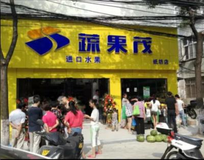 武汉水果店加盟水果超市我可以加盟水果店么