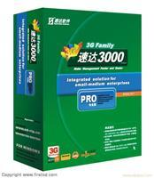 昆山速達3000PRO單機版進銷存軟件免費下載