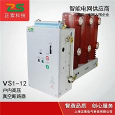 供应ZN63-12高压真空断路器 VS1-12 侧装式