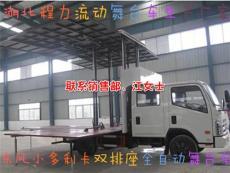 程力厂家直销东风多利卡双排座全自动舞台车