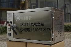 玖子仟弘烤魚箱烤魚爐烤魚機